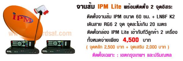 ติดตั้งจานส้ม IPM Lite 2 จุด