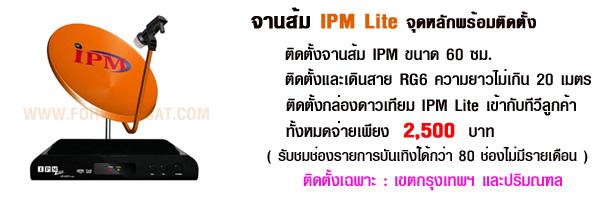 ติดตั้งจานส้ม IPM Lite