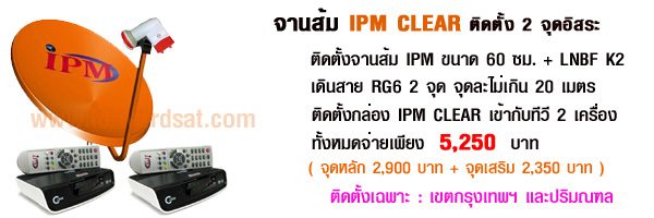 ติดตั้งจานส้ม IPM CLEAR 2 จุด