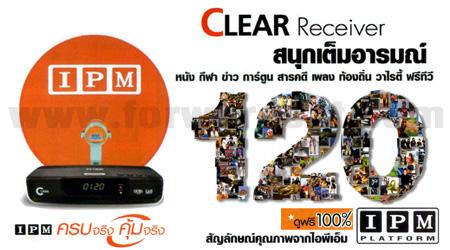 �ҹ��� IPM CLEAR