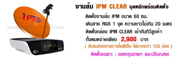 �Դ��駨ҹ��� IPM Clear