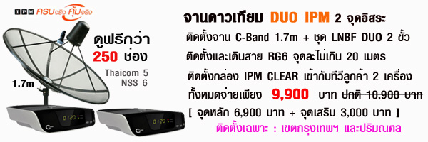 Duo IPM Clear 2 จุด