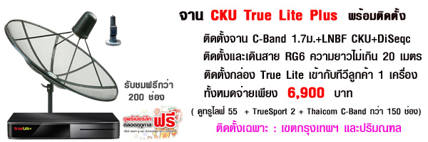 CKU True lite Plus ขายขาด
