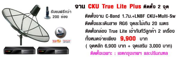 CKU True Lite 2 จุด