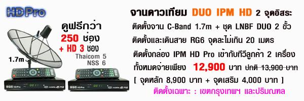 Duo IPM HD Pro 2 จุด