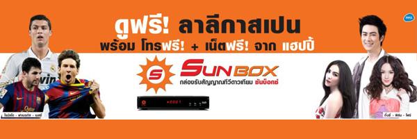 จาน Sun Box KU-Band