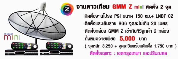 GMM Z mini