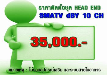 ชุดงานระบบทีวีรวม dBY MATV 10 CH
