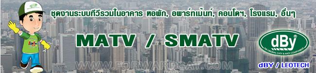 ระบบทีวีรวม MATV , SMATV