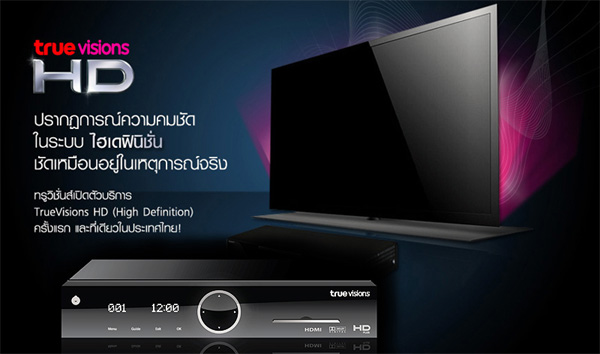 TrueVision HD