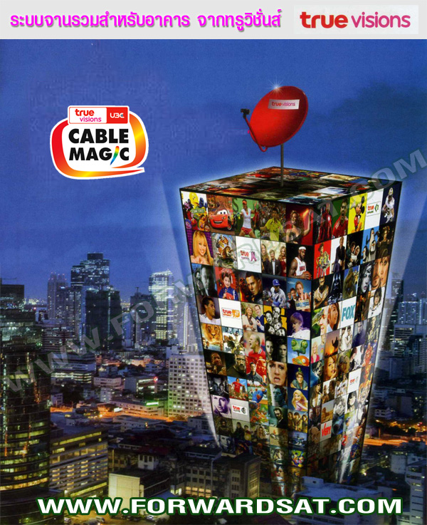 ระบบทีวีรวม, True Vision Cable Magic, MATV, ทีวีอพาร์ทเม้นท์