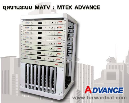 ชุดงานระบบทีวีรวม MTEX  ADVANCE