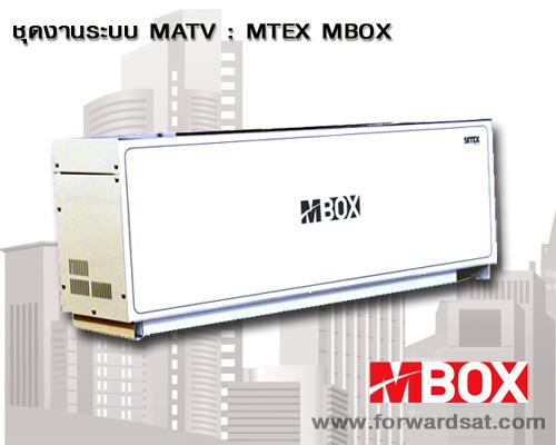 ชุดงานระบบทีวีรวม MBOX
