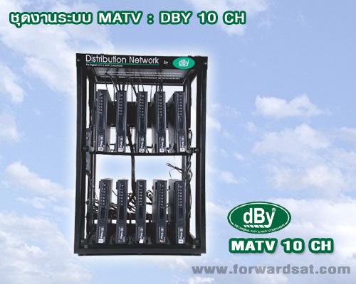 ชุดงานระบบทีวีรวม MATV  dBY 10 CH
