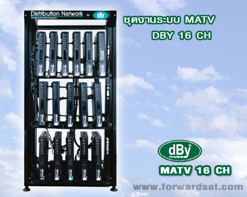 ชุดงานระบบทีวีรวม MATV  dBY 16 CH