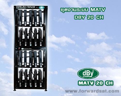 ชุดงานระบบทีวีรวม MATV  dBY 20 CH