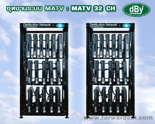 ชุดงานระบบทีวีรวม MATV  dBY 32 CH