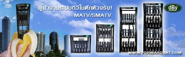 ชุดงานระบบทีวีรวม dBY จาก Leotech