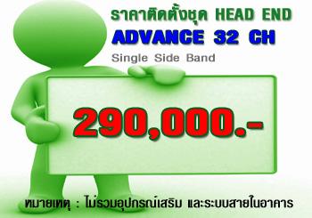 ชุดงานระบบทีวีรวม MTEX 32 CH ADVANCE