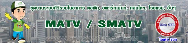 งานระบบทีวีรวม MATV , SMATV