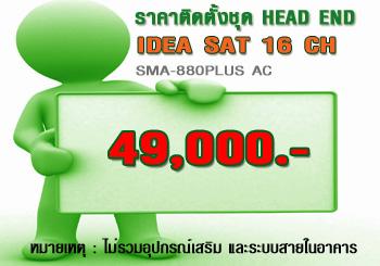 ชุดงานระบบทีวีรวม 16 CH IDEA SAT SMA880PLUS