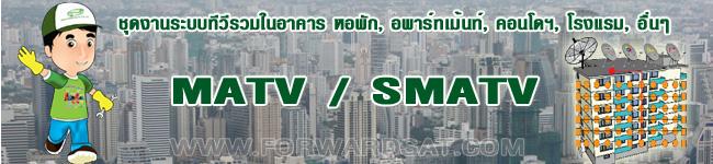 ระบบทีวีรวม MATV, SMATV, True Vision Cable, L-Band, ทีวีอพาร์ทเม้นท์, ทีวีคอนโด, ทีวีโรงแรม, เสาอากาศทีวี