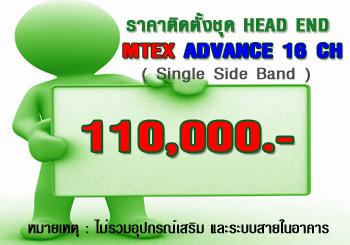 ชุดงานระบบทีวีรวม MTEX ADVANCE 16 CH