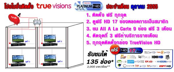 จานทรูวิชั่นส์, Truevision Platinum HD Package