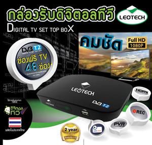 กล่องดิจิตอลทีวี LEOTECH