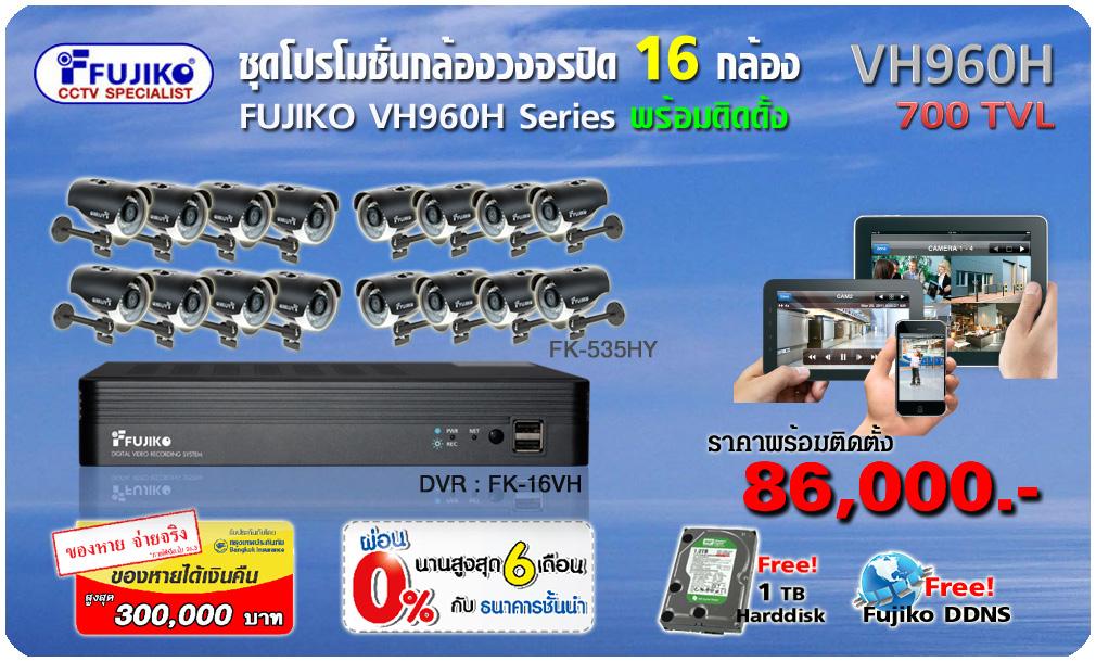 ชุดโปรโมชั่นกล้องวงจรปิด FUJIKO พร้อมติดตั้ง 16 กล้อง