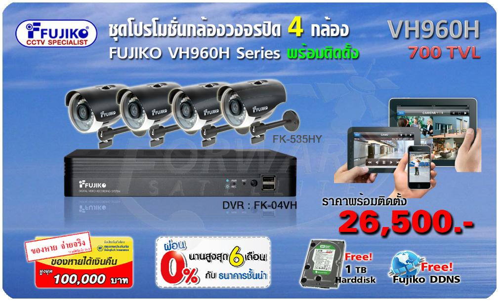 ชุดกล้องวงจรปิด Fujiko รุ่น VH960H 700TVL ราคาโปรโมชั่น พร้อมติดตั้ง 4 กล้อง