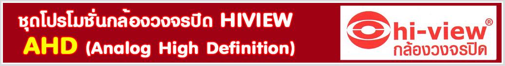 กล้องวงจรปิด Hiview ระบบ AHD