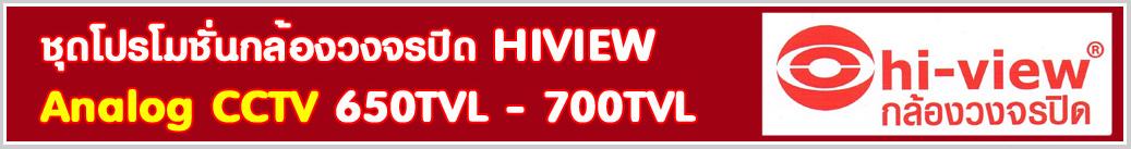 ชุดโปรโมชั่นกล้องวงจรปิด Hiview ระบบ Analog 650TVL