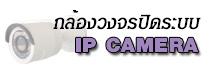 รับติดตั้งกล้องวงจรปิด ระบบ IP Camera, IP Network, Fujiko, Kenpro, Hiview