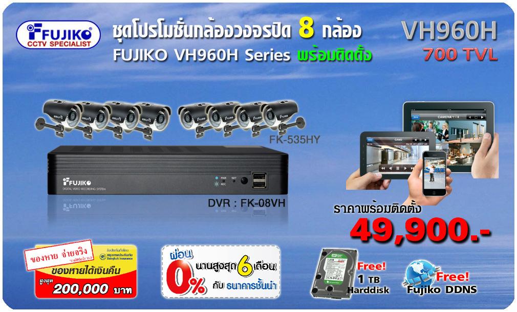ชุดกล้องวงจรปิด Fujiko VH960H 700TVL ราคาโปรโมชั่นพร้อมติดตั้ง 8 กล้อง