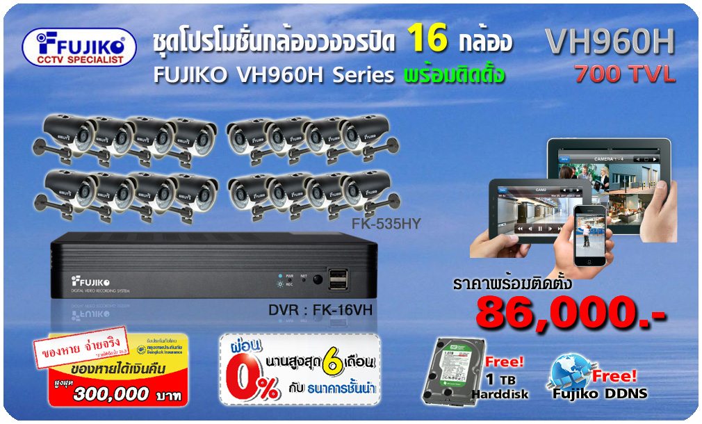 ชุดกล้องวงจรปิด Fujiko ระบบ Analog รุ่น VH906H 700TVL ราคาโปรโมชั่น พร้อมติดตั้ง 16 กล้อง