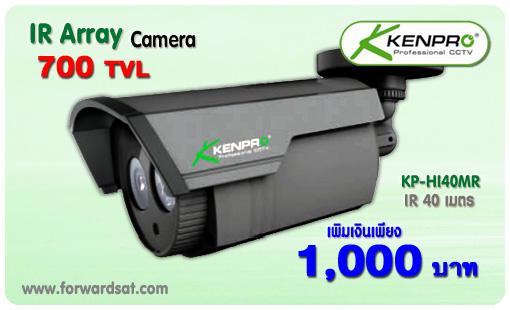 กล้องวงจรปิด Kenpro KP-HI40MR