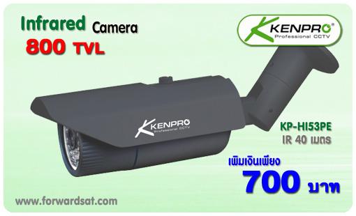 กล้องวงจรปิด Kenpro , KP-H153PE