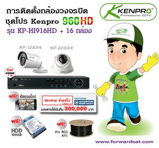 โปรโมชั่นกล้องวงจรปิด Kenpro 960HD 16 กล้องพร้อมติดตั้ง
