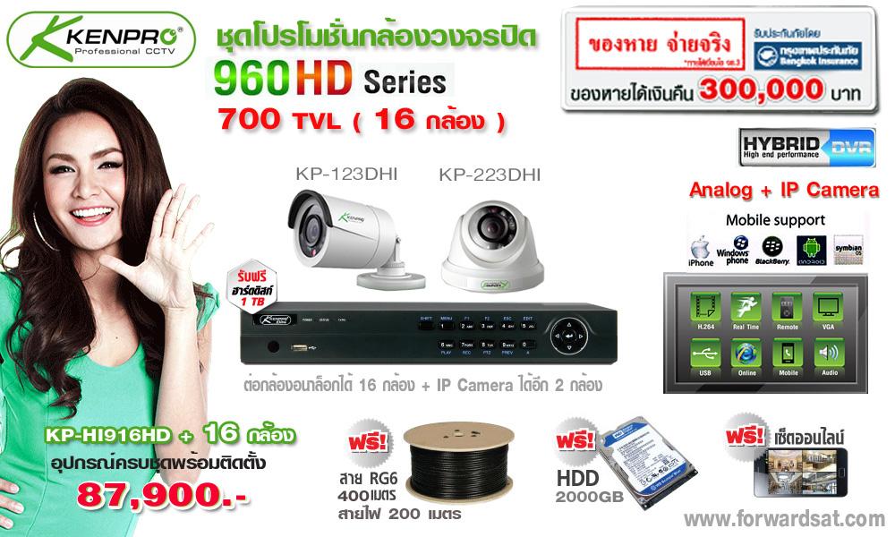 ชุดโปรโมชั่นกล้องวงจรปิด Kenpro รุ่น 960HD พร้อมติดตั้ง 16 กล้อง