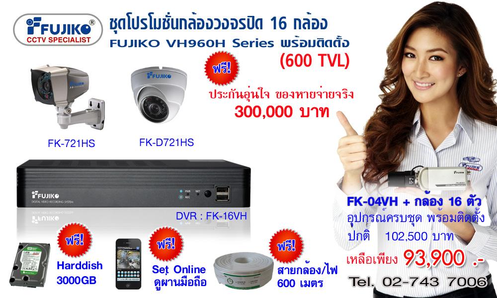 ชุดกล้องวงจรปิด Fujiko 960H ราคาโปรโมชั่นพร้อมติดตั้ง 16 กล้อง