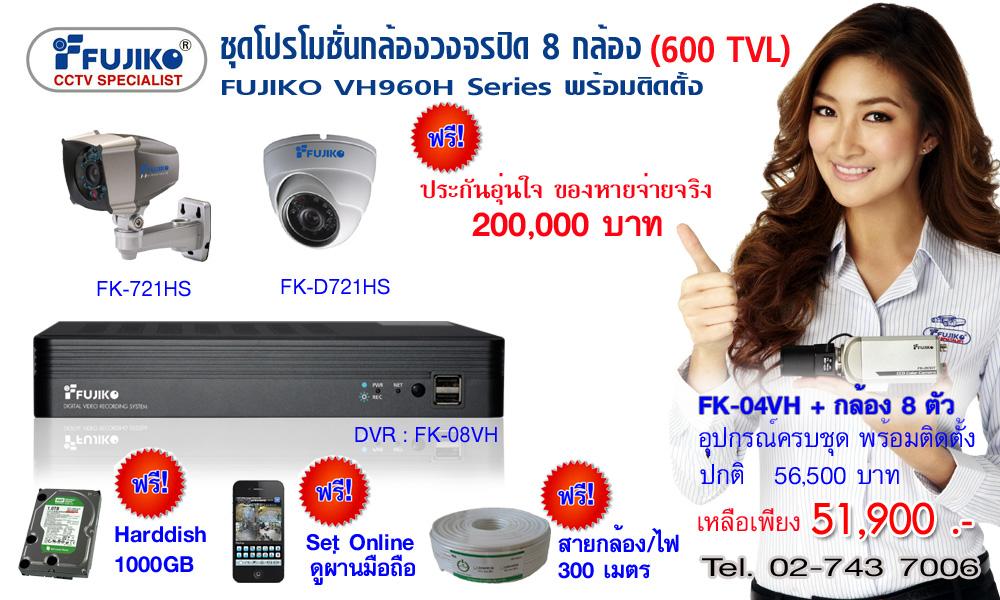 ชุดกล้องวงจรปิด Fujiko 960H ราคาโปรโมชั่น พร้อมติดตั้ง 8 กล้อง