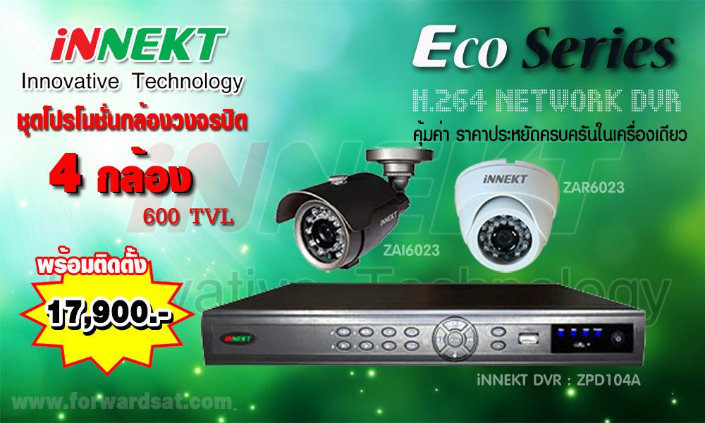 กล้องวงจรปิด iNNEKT รุ่น Eco Series ราคาโปรโมชั่นพร้อมติดตั้ง 4 กล้อง