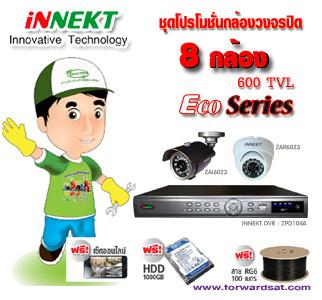 รับติดตั้งกล้องวงจรปิด iNNEKT, Hiview, Fujiko, Kenpro