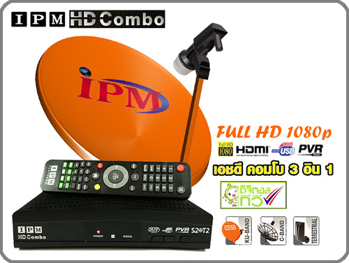 �Ѻ�Դ��駨ҹ�������, �;�����, IPM HD COMBO