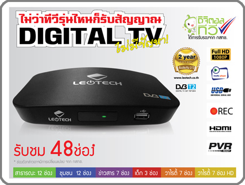 ���ͧ�ԨԵ�ŷ��� Leotech Digital TV