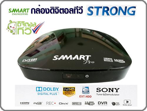 กล่องดิจิตอลทีวี Samart STRONG