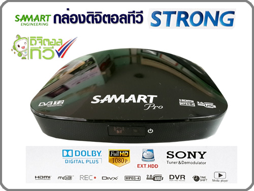 ���ͧ�ԨԵ�ŷ��� Samart STRONG