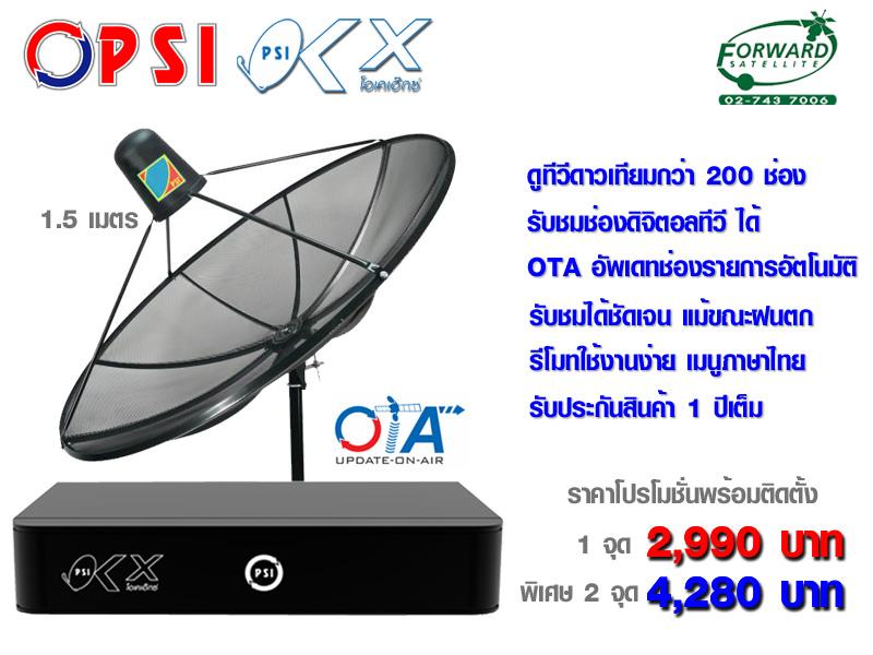 รับติดตั้งจานดาวเทียม, จานดาวเทียมพีเอสไอ, PSI, PSI OKx