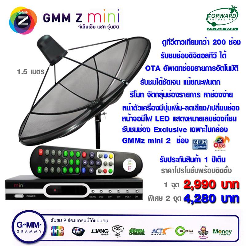 รับติดตั้งจานดาวเทียม GMMZ mini ราคาโปรโมชั่น พร้อมติดตั้ง, กล่องรับดาวเทียม GMMZ Mini, รับติดตั้งจานดาวเทียม